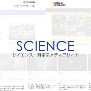 科学・サイエンス・宇宙系のメディアサイト【リンク集 4選】