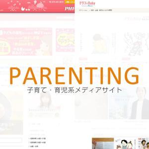 子育て・育児系のメディアサイトを集めました【リンク集 6選】