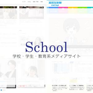 学校・教育・勉強系のメディアサイト【リンク集 4選】