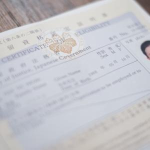 配偶者の在留資格認定証明書(COE)交付申請方法