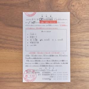 (配偶者の)在留期間更新許可申請はとても簡単