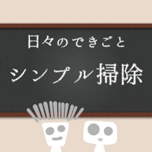 【シンプルお掃除】ウタマロ・オキシ・メラミンスポンジ・クロス・たらいで家中お掃除☆5つでシンプルに!