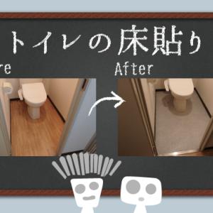 【賃貸DIY:トイレの床】モルタルのクッションフロアを貼ったよ!
