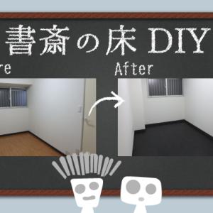 【賃貸DIY:書斎の床】5.5畳のクッションフロアにフロアタイルを並べたよ!