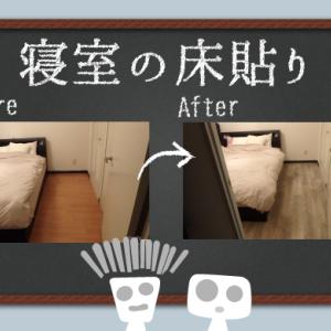【賃貸DIY:寝室の床】見える範囲だけササっとクッションフロア貼ってみたよ!