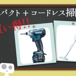【賃貸DIY:はじめての電動工具】インパクト?電動ドリル?悩んだ結果決めたのはコレ☆マキタのインパクトは、コードレス掃除機を一緒に買うとお得!!!