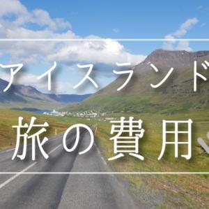 【2020年版】9泊10日のアイスランドでかかった費用まとめ