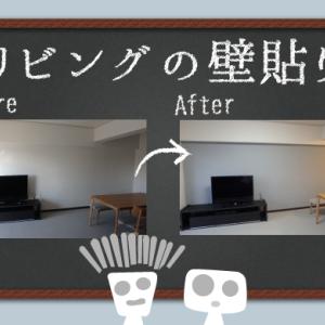 【賃貸DIY:リビングの壁】築32年のマンションが垢抜ける☆北欧風のグレーのアクセントクロスを貼ったよ!【前半】