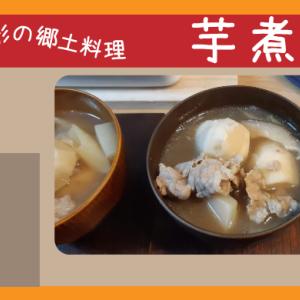 【おうち時間レシピ】山形の郷土料理☆芋煮☆とろとろの里芋&牛だしが最高に合う!!
