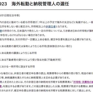 【手続き・書類】海外からの確定申告① 納税管理人の後追い申請