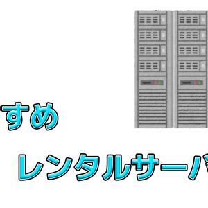おすすめのレンタルサーバー【WordPress】