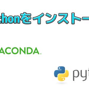 「Pythonをインストールしよう」 PythonでAIを学ぶ 1時間目【Python】