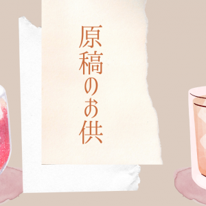 ドリップバッグの日本茶「Drip Tea」がティータイムにイチオシ!
