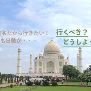 インドに来たらタージマハルへ行くべき?