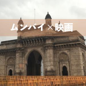 インド ムンバイへ行く前に観たい!映画3選