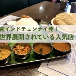 デリーのコンノートプレイスにある南インド料理が食べられるレストラン