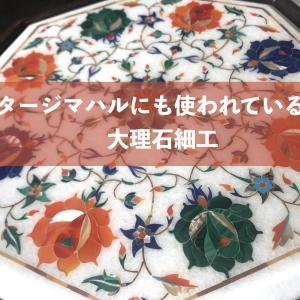 アグラのお土産にも!大理石の工芸品