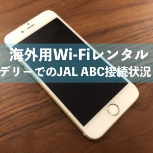 海外用ポケットWiFi「JAL ABC」のインド デリーでの接続状況は?