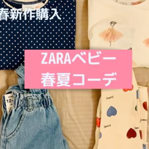 ZARA新作ベビー服のサイズ感と女の子春夏コーデ