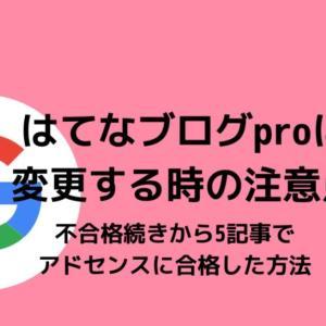 はてなブログ無料からproに変更する場合は注意。Googleアドセンスに合格できない!?|2020年アドセンスに5記事で合格した方法