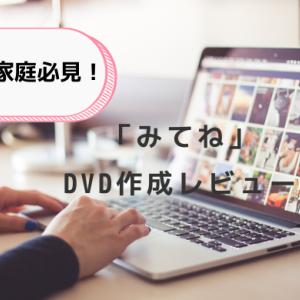 みてねのDVDを作ってみた感想|携帯の動画整理ができてない人必見!