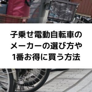 子供乗せ電動自転車を1番安く・お得に購入する方法とは|パナソニックのギュットクルーム2019年モデル購入