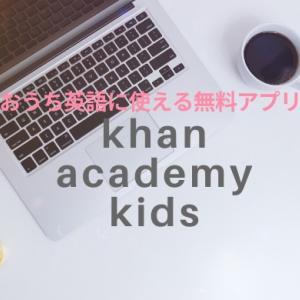 フォニックス・絵本・ゲーム・英語で算数などが無料で学べる!おうち英語にオススメ「khan academy kids」の紹介