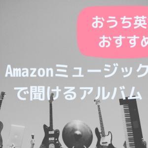 Amazonミュージックにおうち英語に使える、無料英語かけ流し曲が沢山あった!