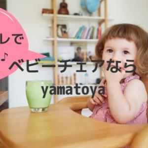 yamatoyaすくすくチェアを口コミ 安くてオシャレ♩ロングセラーのベビーチェア