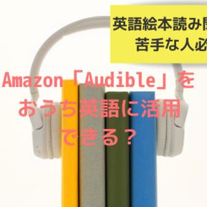 【Audible(オーディブル)】おうち英語・英語絵本の読み聞かせに活用できる?