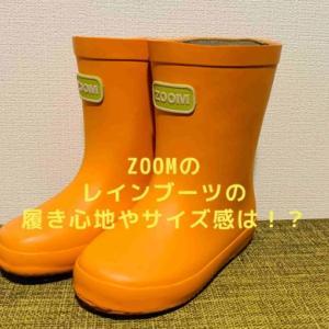 PEEP ZOOMの子供用レインブーツを口コミ|1歳の雨の日コーデをオシャレに♩