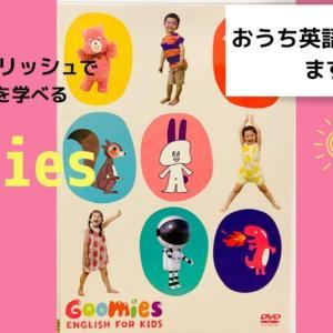 Goomies(グーミーズ)が幼児英語学習におすすめ オールイングリッシュDVDで3,600円♩