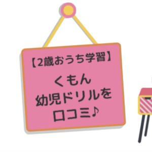 【2歳おうち学習】くもんの幼児ドリルを口コミ!