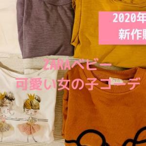 【2020年秋・冬】ZARAベビー服のサイズ感と可愛い女の子コーデ