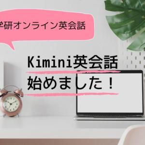 学研のオンライン英会話「Kimini英会話」を口コミ Kiminiに決めた理由や実際に授業を受けた感想
