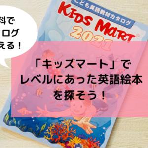 英語絵本ってどこで探す?買う? 無料の「キッズマート」のカタログが参考になる!
