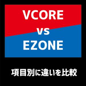 【ヨネックス】VコアとEゾーンの違いは何?項目別にざっくり性能比較