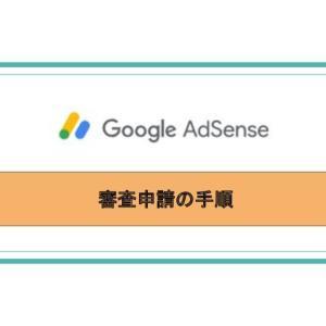 Google AdSense審査申請の手順