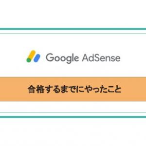 Google AdSenseの審査に合格するまでにやったこと