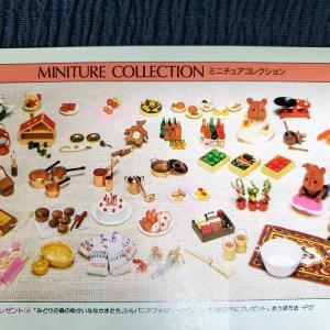 初期・ミニチュアコレクションを集めたい!
