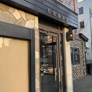 札幌でオススメ 古民家カフェ 「石田珈琲店」