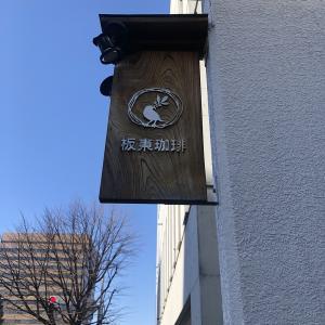 札幌でオススメ カフェ 「板東珈琲」