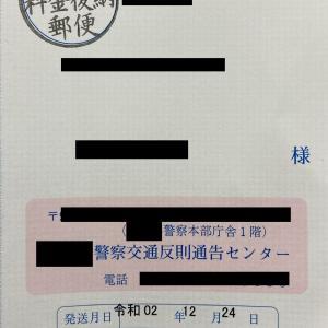 交通違反(青切符)から100日、今度は通知書が届く