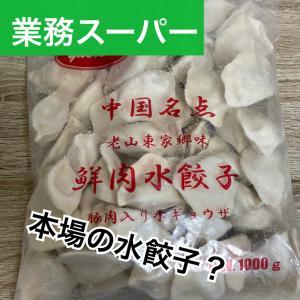 【業務スーパー購入品】中国名店⁈水餃子