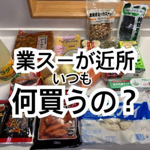 【業務スーパー】業務スーパーが近所の主婦!何を買う?