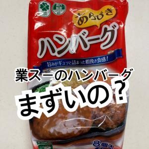 【業務スーパー】あらびきハンバーグ