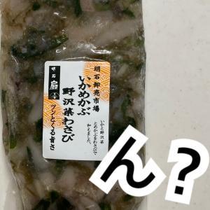 【業務スーパー】いかめかぶ野沢菜わさび