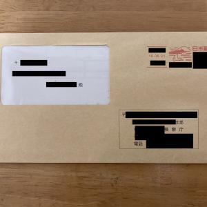 交通違反(青切符)から9ヶ月、ついに検察庁からの出頭通知が!