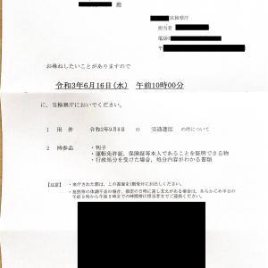 【取り調べ】交通違反(青切符)の反則金を払わずにいたら検察から取り調べを受けました!