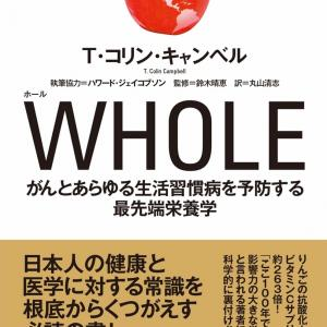 【書評】WHOLE(ホール)サプリメントは栄養の補給にはならない パート4